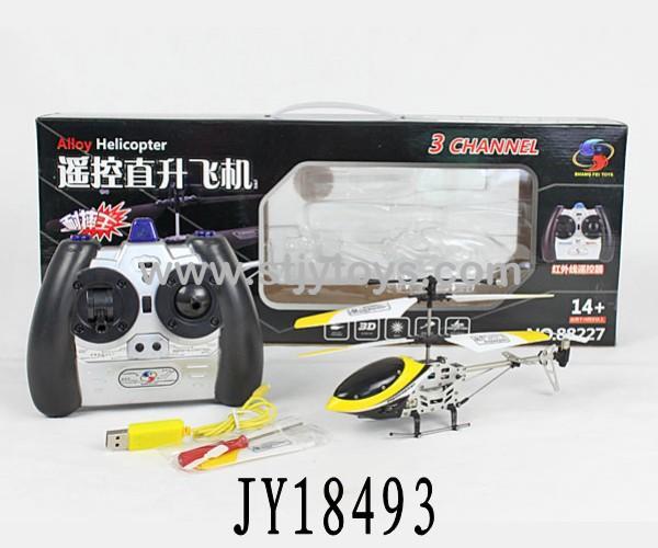 3通红外线遥控直升飞机
